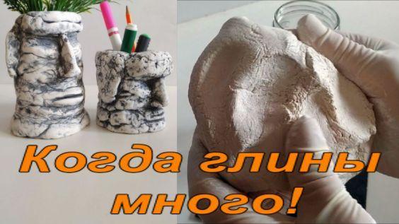Декор из самодельной дешевой полимерной глины